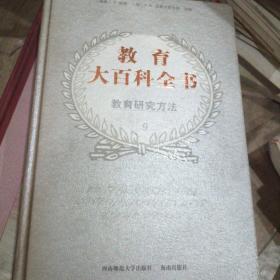 教育大百科全书 教育研究方法