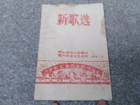 1959年大炼钢铁,山西省稷山县文化宫《新歌选》钢铁之花,稷山人民英雄汉,听新房,炼出钢铁打财狼。