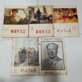70年代5本解放军文艺5本合售