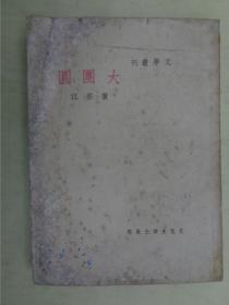 大团圆(文学丛刊)