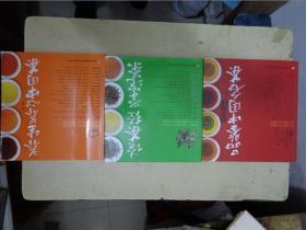 《品鉴中国名茶》《读茶经 学泡茶》《养生养心中国茶》【3册合售】