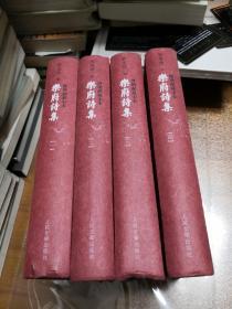 乐府诗集 (全四册) 傅增湘藏宋本
