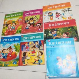 亿童主题学习包3:音乐+科学+健康·社会+数学+语言+美术+学具   全7本  (自家孩子用过的)