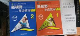 新视野英语教程 听说教程 第三版  1/2 带光碟 16开本 库存新书 包快递费