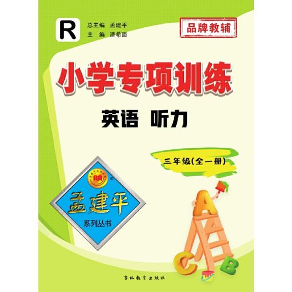 小学英语听力训练 三年级(全一册)