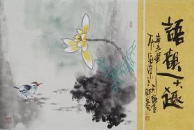 【保真】实力派画家天语作品:万事如意