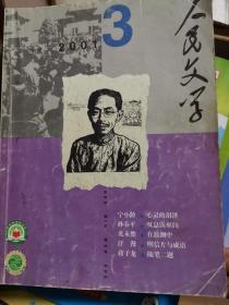 人民文学杂志,1987年到2018年都有