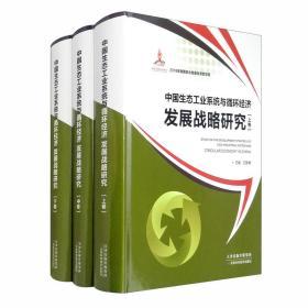 中国生态工业系统与循环经济发展战略研究(全3卷)
