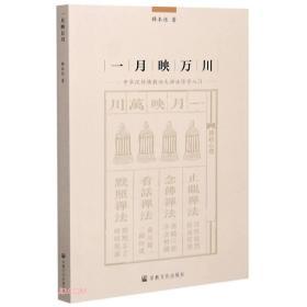 一月映万川:中华汉传佛教四大禅法修学入门