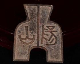 古代钱币铜钱先秦铜阳山铲币布币
