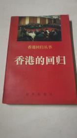 香港的回归 王寅城 新华出版社
