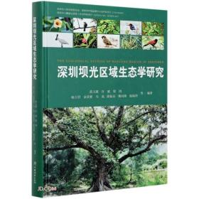 深圳坝光区域生态学研究(精)
