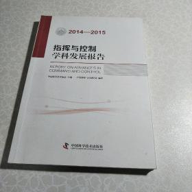 指挥与控制学科发展报告(2014-2015)