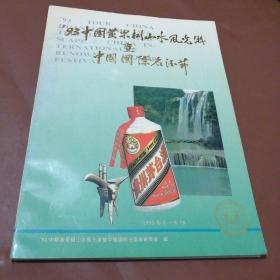 93中国黄果树山水风光游暨中国国际名酒节 (老酒图片多 贵州省各地方名酒及图书)