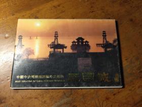 三国城 明信片12张
