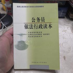 公务员依法行政读本
