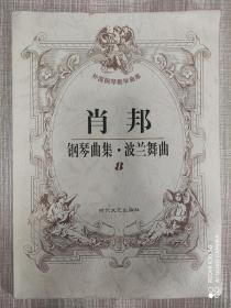肖邦钢琴曲集·练习曲8