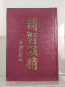 《补肾强精》于海洲著,台湾海洲出版社 繁体原版,精装本,厚册,老中医验方