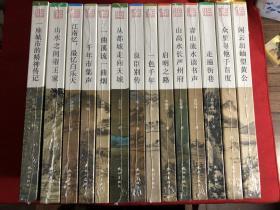 杭州优秀传统文化丛书:全二十册【缺6本,共14册】