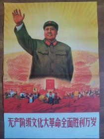 宣传画《无产阶级文化大革命全面胜利万岁》2开,题材好!在我手里十多年了,价格为单张价格不打价一口价!多买可优惠!
