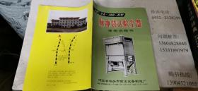 MC24-120-//型脉冲袋式除尘器  使用说明书  16开本