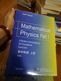 数学物理(上册) 第2版