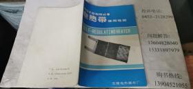 RDZ型自限式电热带使用导则  16开本