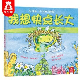 我想快点长大(精) 3-4-5-6岁 儿童早教启蒙精装硬皮绘本故事书 宝宝成长教育书籍 亲子共读幼儿园