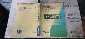 制冷与低温工程/普通高等教育十五规划教材  16开本