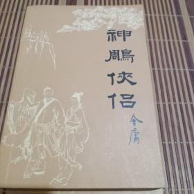 神雕侠侣全4册