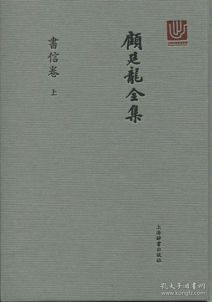 顾廷龙全集·书信卷(套装共2册)