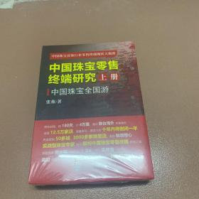 中国珠宝零售终端研究(套装上下册)