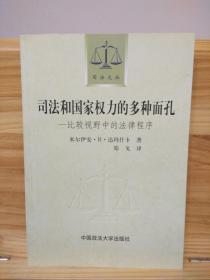 司法和国家权力的多种面孔-比较视野中的法律程序
