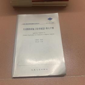 〈公路路基施工技术规范〉释义手册