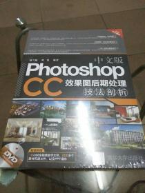 中文版Photoshop CC效果图后期处理技法剖析(全新带光盘)