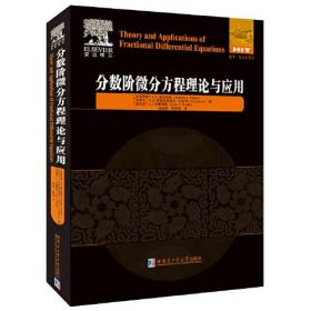 分数阶微分方程理论与应用