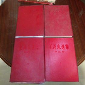 毛泽东选集1-4卷   红塑料皮