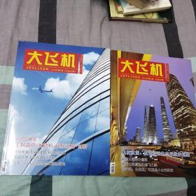 大飞机杂志 2016.1和增1期2册合售