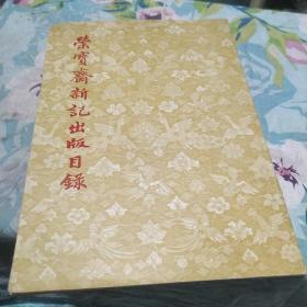 荣宝斋新记出版目录(1955年3月出版)