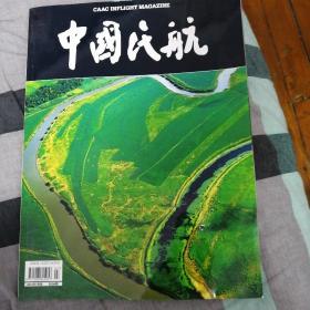 中国民航2012.7