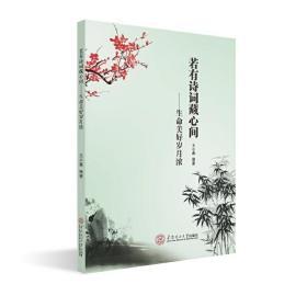 若有诗词藏心间:生命美好岁月浓(讲述学生与诗歌的故事) 王小燕 华南理工大学出版社9787562351917正版全新图书籍Book