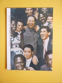 文革后期宣传照片《1959年毛泽东和亚洲、非洲、拉丁美洲青年在一起)【照相纸印刷的照片】