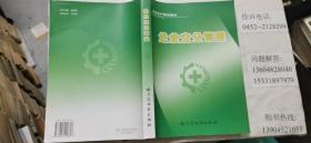 安全生产培训教材:企业安全管理  16开本