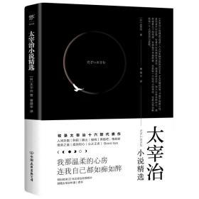 太宰治小说精选
