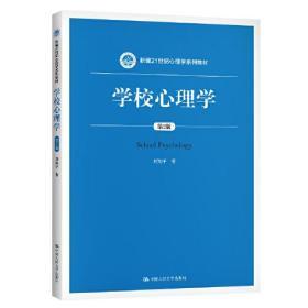 学校心理学(第2版)(新编21世纪心理学系列教材)