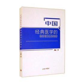 全新正版图书 中国经典医学的身体观与认知特征朱晶上海三联书店9787542672339  null特价实体书店