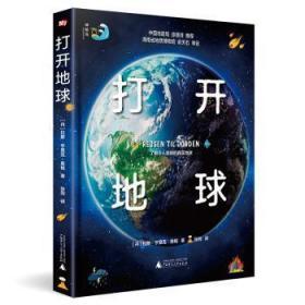 全新正版图书 打开地球未知广西师范大学出版社集团有限公司9787559835734  null特价实体书店
