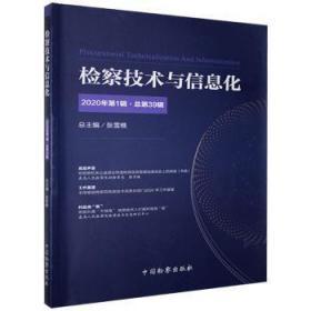 全新正版图书 技术与信息化.2020年.第1辑.总第39辑未知中国检察出版社9787510224478  null特价实体书店
