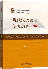 现代汉语语法研究教程 第五版 陆俭明 9787301304983