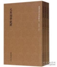 【正版】元本困学纪闻(共4册)/国学基本典籍丛刊